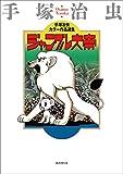ジャングル大帝 (手塚治虫カラー作品選集)