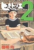 ヒストリエ vol.2 (アフタヌーンKC)