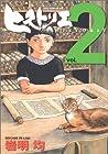ヒストリエ 第2巻 2004年10月22日発売