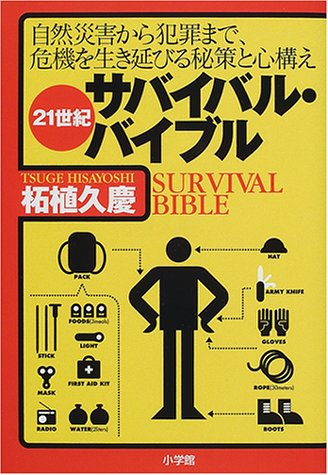 21st Century Survival Bible - from crime to natural disasters, preparedness and secret plan to survive the crisis (2000) ISBN: 4093873356 [Japanese Import]