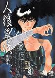人狼草紙 (3) (ウィングス・コミックス)