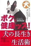 ボク、健康ッス!  熱血トレーナーが教える犬の長生き生活術