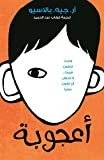 img - for Wonder (Arabic Edition) book / textbook / text book