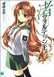 渚フォルテッシモ (MF文庫 J き 2-1)