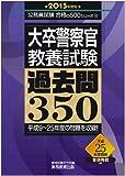 大卒警察官 教養試験 過去問350 2015年度 (公務員試験 合格の500シリーズ 10)