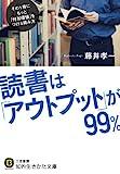 読書は「アウトプット」が99%: その1冊にもっと「付加価値」をつける読み方 (知的生きかた文庫)