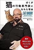 ぼくが猫の行動専門家になれた理由[Kindle版]
