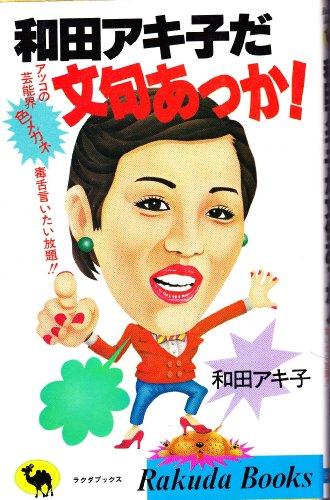 和田アキ子だ 文句あっか!—アッコの芸能界色メガネ毒舌言いたい放題!! (Rakuda books)