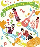 伊藤かな恵 First live tour 2012 ココロケシキ LIVE [Blu-ray]