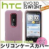 hTC EVO 3D ISW12HT :ソフトシリコンカバーケース クリアピンク(半透明) : エボ3D ジャケット