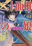 二十面相の娘 1 (1) (MFコミックス)