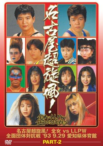 名古屋超旋風!全女 VS LLPW全面団体対抗戦 part2 [DVD]
