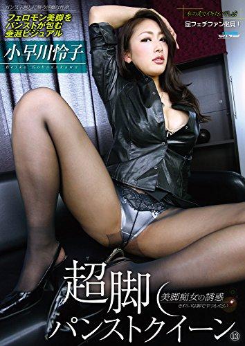 超脚パンストクイーン13 小早川怜子 [DVD]