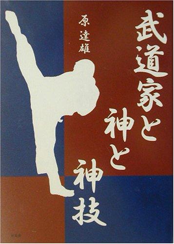 武道家と神と神技