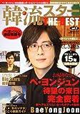 韓流スター THE BEST vol.2 ぺ・ヨンジュン来日特別号