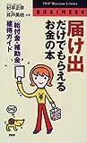 「届け出」だけでもらえるお金の本―「給付金・補助金」獲得ガイド (PHPビジネスライブラリー)