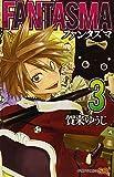 FANTASMA 3 (ジャンプコミックス)