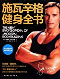 img - for Arnold Schwarzenegger: The New Encyclopedia of Modern Bodybuilding (Chinese Edition) book / textbook / text book