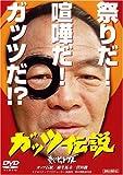 ガッツ伝説 愛しのピット・ブル[DVD]