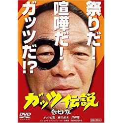 ガッツ伝説 愛しのピット・ブル [DVD]