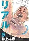 リアル 第5巻