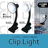 クリップライト 置く!取り付ける!!ライト 照明 家電 インテリア LED スタンド ホワイト