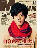 MEN'S NON-NO (メンズノンノ) 2015年12月号 [雑誌] (MEN'S NON-NO)