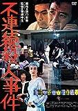 不連続殺人事件 [DVD]