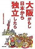 大阪がもし日本から独立したら