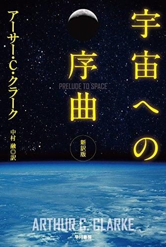 宇宙への序曲