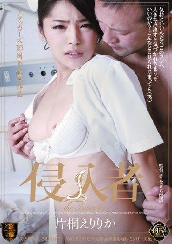侵入者 片桐えりりか [DVD]