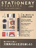 ステーショナリーマガジン (No.002) (エイムック (1200))