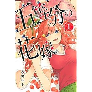 五等分の花嫁(1) (週刊少年マガジンコミックス) [Kindle版]