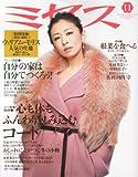 ミセス 2013年 11月号 [雑誌]