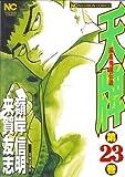 天牌 23―麻雀飛龍伝説 (ニチブンコミックス)