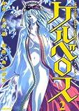 Satanikus ENMAケルベロス 2 (マガジンZコミックス)