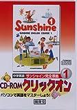サンシャイン1年 教科書ガイドCD-ROM