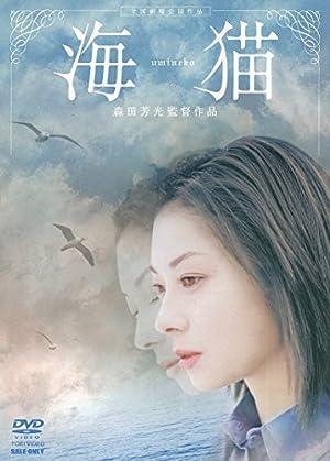 海猫 [DVD]