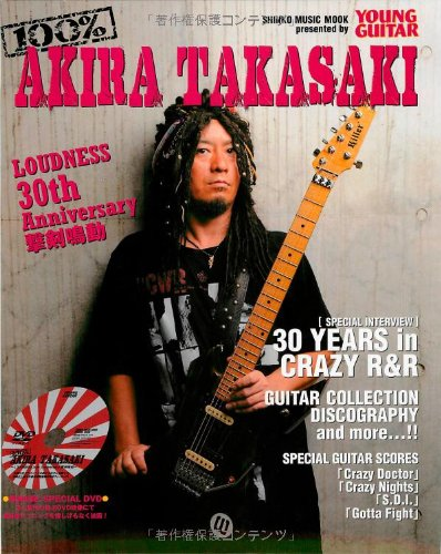 100% 高崎 晃~LOUDNESS 30th Anniversary 撃剣鳴動~/YOUNG GUITAR presents(DVD付) (シンコー・ミュージックMOOK)