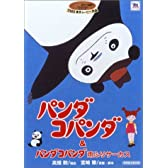 パンダコパンダ&パンダコパンダ雨ふりサーカス [DVD]