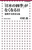 「日本の四季」がなくなる日