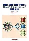 顧客を選別・分類・予測するCRM/データベースマーケティング実践技法