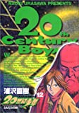 20世紀少年—本格科学冒険漫画 (12巻) ビッグコミックス
