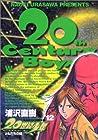 20世紀少年 第12巻 2003年03月28日発売