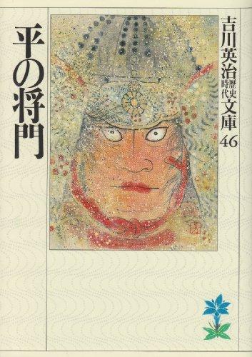 平の将門 (吉川英治歴史時代文庫 (46))