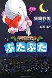 クリスマスのぶたぶた (徳間デュアル文庫)