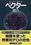ベクター—媒介 (ハヤカワ文庫NV)