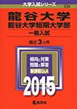 龍谷大学・龍谷大学短期大学部(一般入試) (2015年版大学入試シリーズ)