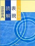 ベネッセ表現・読解国語辞典