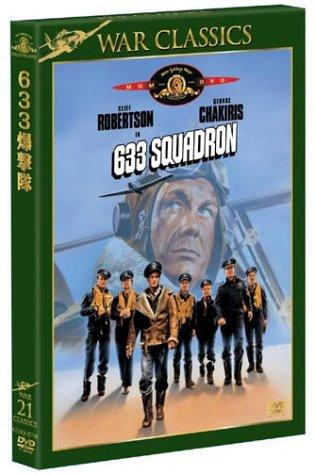 633爆撃隊 [DVD]